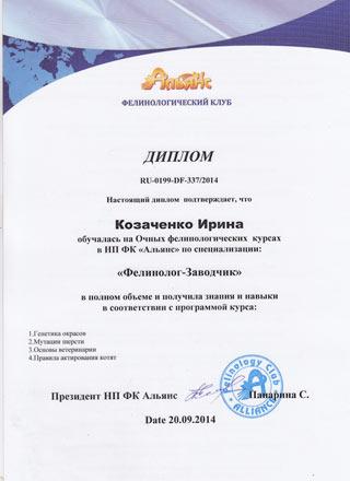 Диплом Ирины Козаченко с филинологических курсов